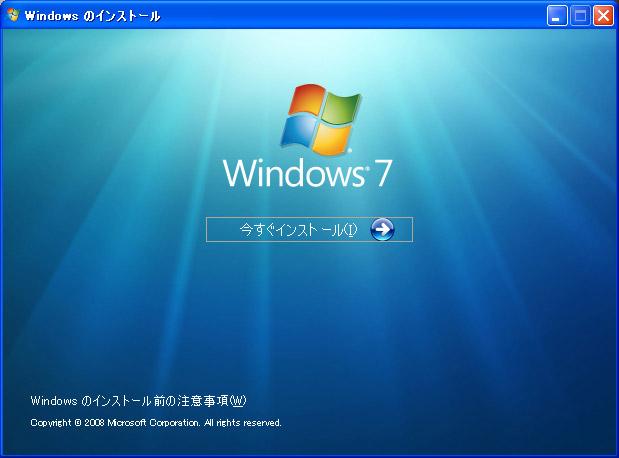 Windows7 βインストールスクリーン