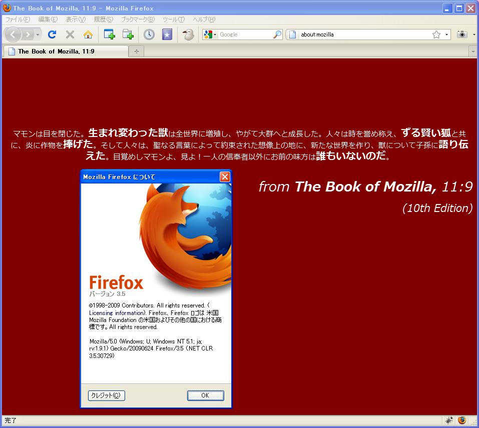 Mozilla FireFox 3.5