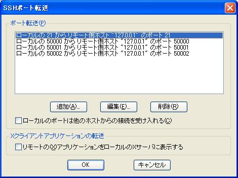 SSHポート転送