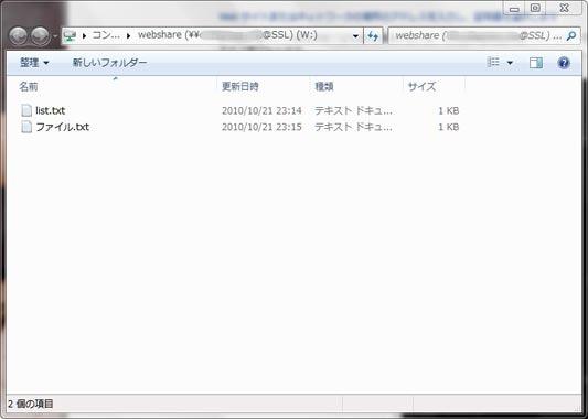 network-drive