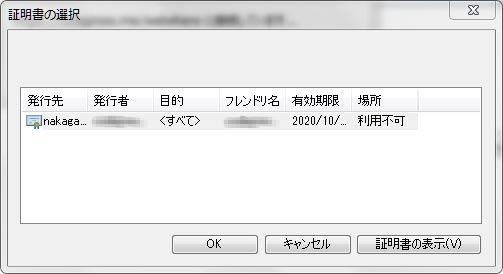 select-cert