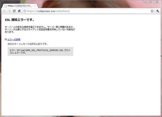 ssl-access-error-with-chrome