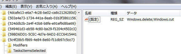 registory_editor3