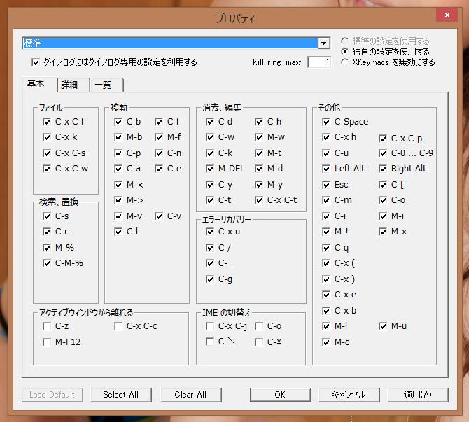 xkeymacs-8.1-2
