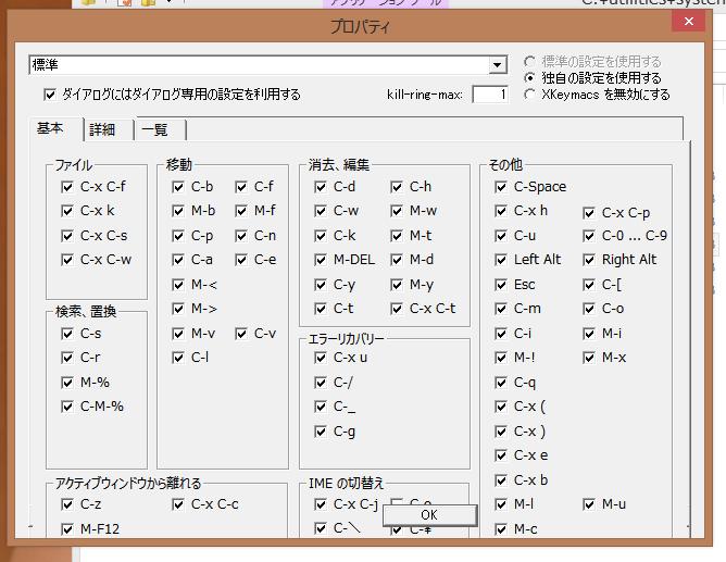 xkeymacs-8.1